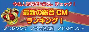 総合CMランキング