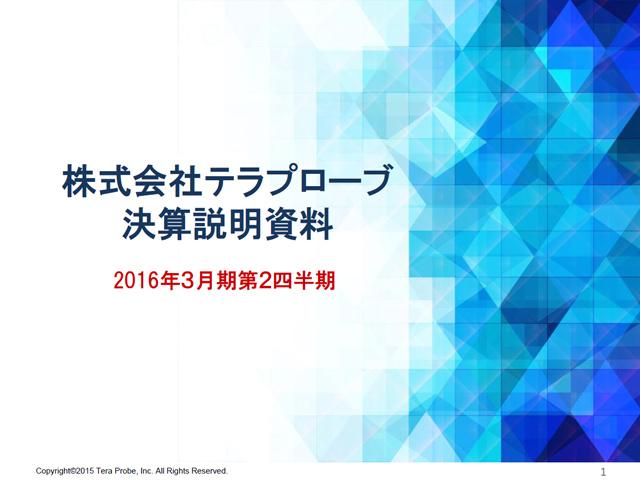 株価 2ch テラ 株式会社テラ・リアル・インベスト 評判